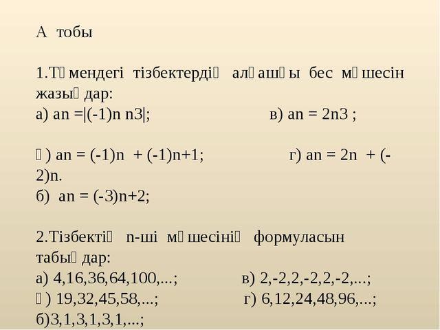 А тобы 1.Төмендегі тізбектердің алғашқы бес мүшесін жазыңдар: а) аn =|(-1)n...
