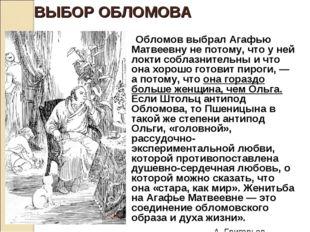 ВЫБОР ОБЛОМОВА «Обломов выбрал Агафью Матвеевну не потому, что у ней локти со
