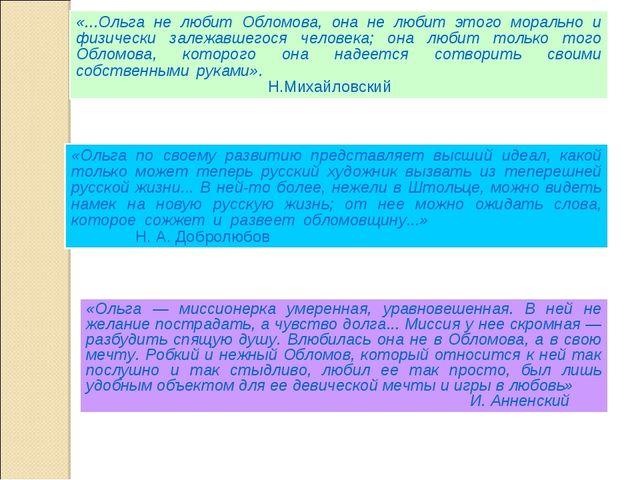 КРИТИКА ОБ ОЛЬГЕ ИЛЬИНСКОЙ «...Ольга не любит Обломова, она не любит этого мо...