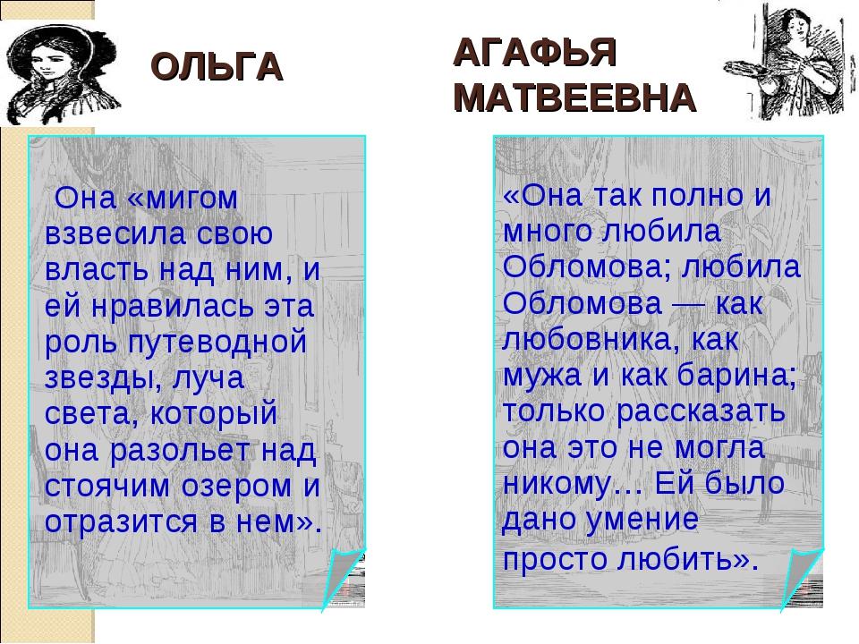 «Она так полно и много любила Обломова; любила Обломова — как любовника, как...