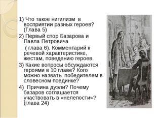 1) Что такое нигилизм в восприятии разных героев? (Глава 5) 2) Первый спор Ба