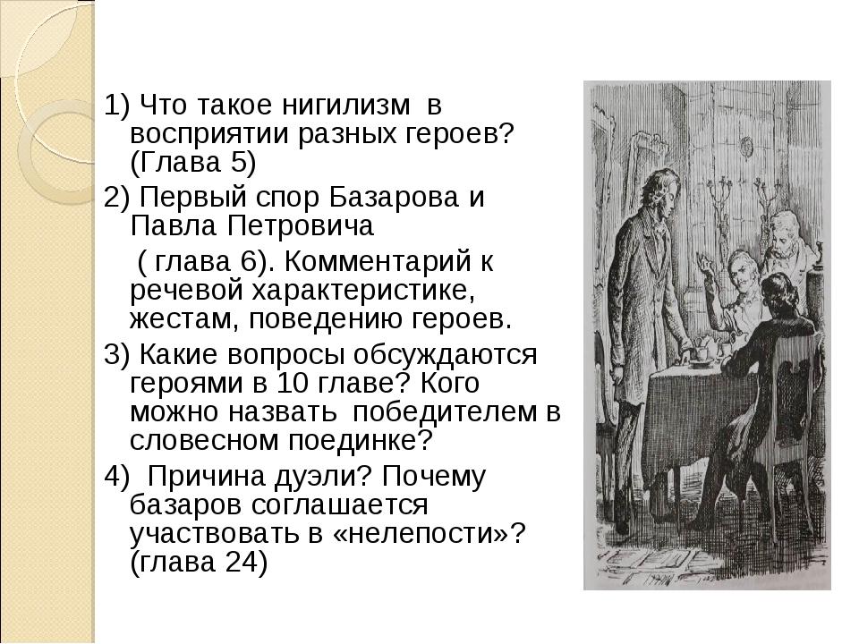 1) Что такое нигилизм в восприятии разных героев? (Глава 5) 2) Первый спор Ба...