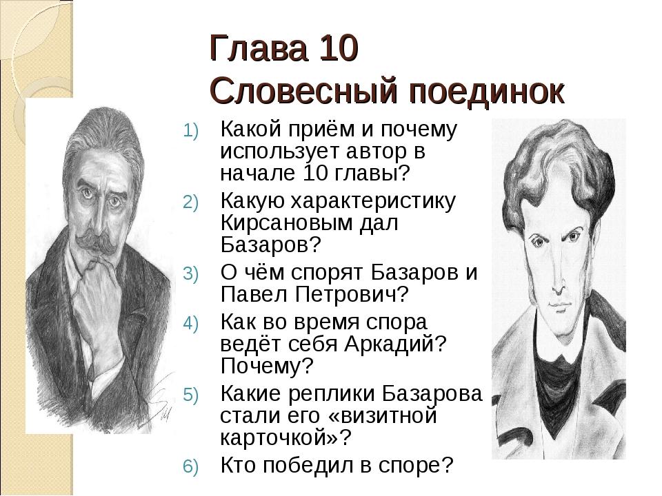 Глава 10 Словесный поединок Какой приём и почему использует автор в начале 10...