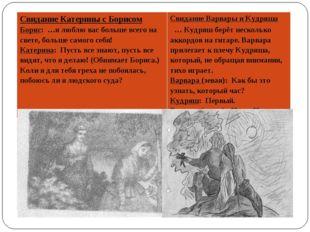 Свидание Катерины с Борисом Борис: …я люблю вас больше всего на свете, больше