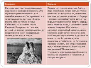 КатеринаВарвара Катерина выступает принципиальным, искренним и честным персо