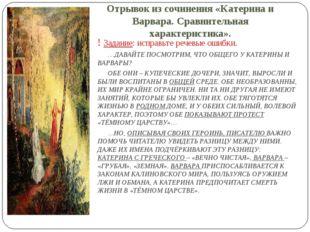 Отрывок из сочинения «Катерина и Варвара. Сравнительная характеристика». ! За