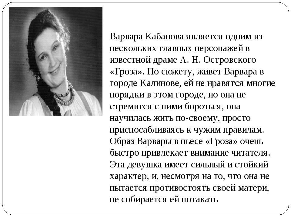 Варвара Кабанова является одним из нескольких главных персонажей в известной...