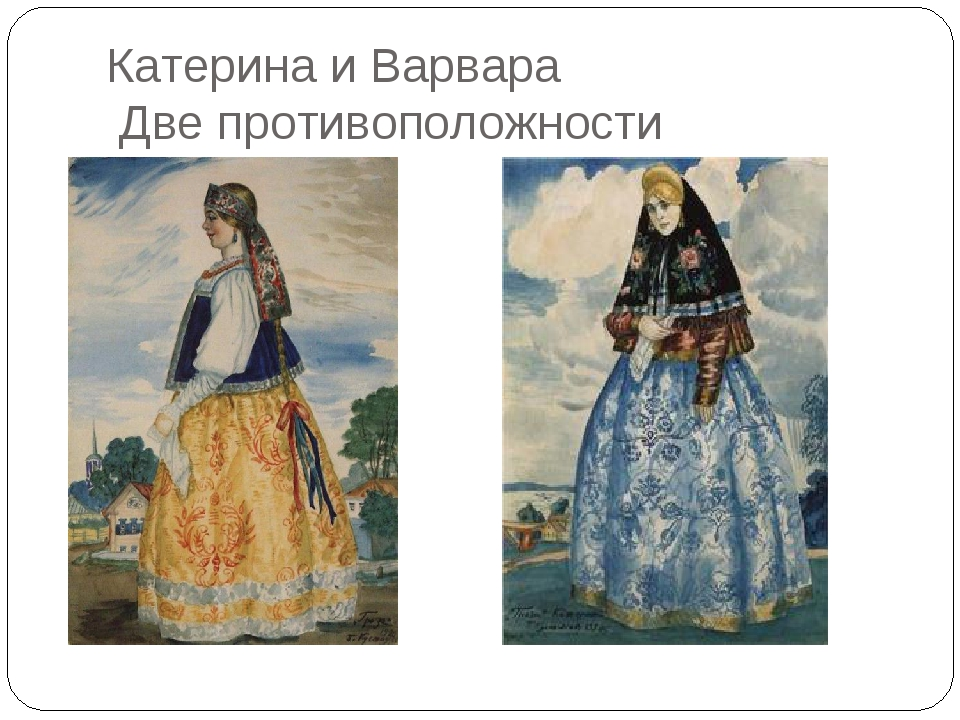 Катерина и Варвара Две противоположности