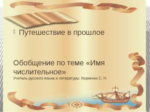 Путешествие в прошлое Обобщение по теме «Имя числительное» Учитель русского я
