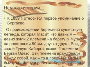 Немного истории… К 1859 г. относится первое упоминание о Бергаево. О происхож