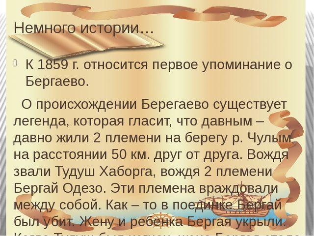Немного истории… К 1859 г. относится первое упоминание о Бергаево. О происхож...