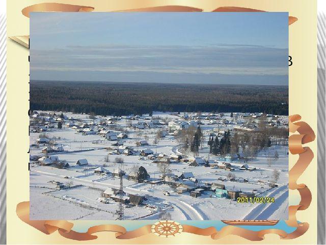 Поселок находился на левом берегу Чулыма. В 1873 г. в нем жило 19 чел. В 1904...