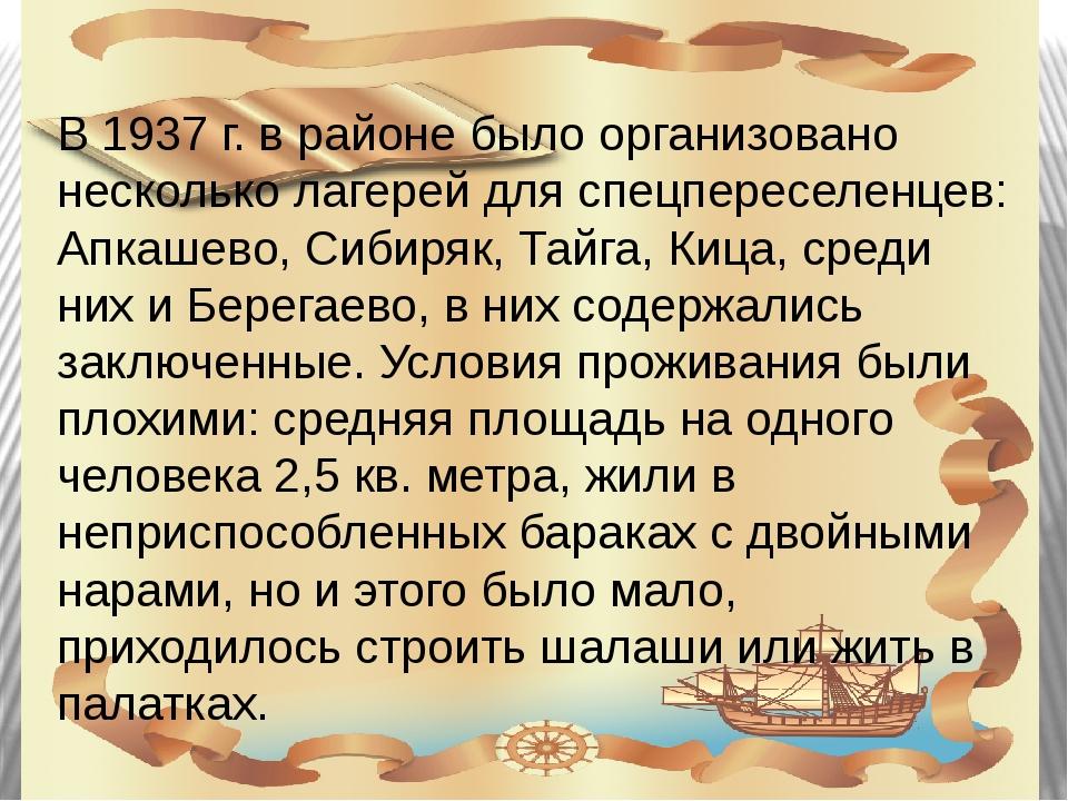 В 1937 г. в районе было организовано несколько лагерей для спецпереселенцев:...
