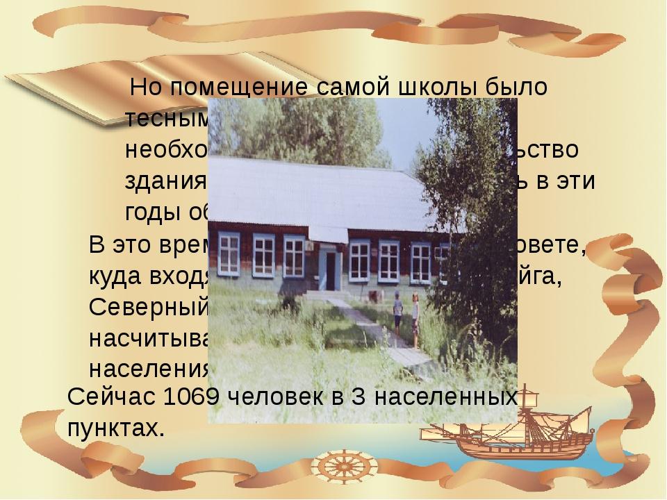 Но помещение самой школы было тесным, и в 60 г. говорилось о необходимости н...
