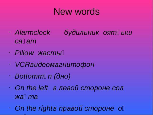 New words Alarmclock будильник оятқыш сағат Pillowжастық VCRвидеомагнитофон...