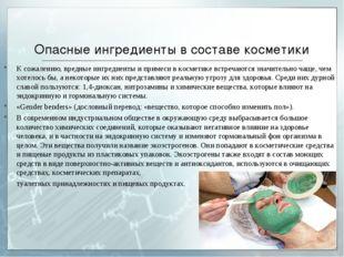 Опасные ингредиенты в составе косметики К сожалению, вредные ингредиенты и пр