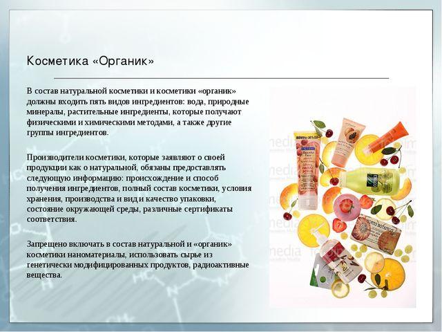 Косметика «Органик» В состав натуральной косметики и косметики «органик» долж...
