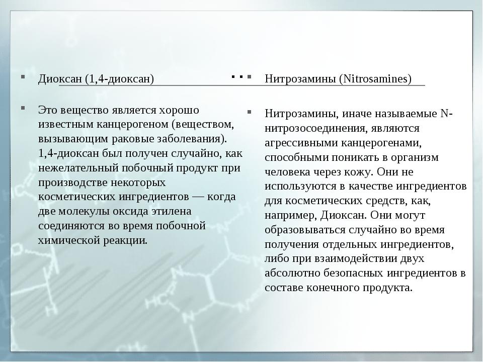 … Диоксан (1,4-диоксан) Это вещество является хорошо известным канцерогеном (...