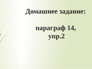 Домашнее задание: параграф 14, упр.2