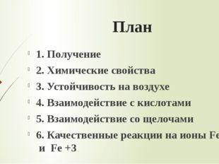 План 1. Получение 2. Химические свойства 3. Устойчивость на воздухе 4. Взаимо