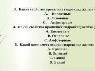 3.Какие свойства проявляет гидроксид железа (II): A. Кислотные B. Основные