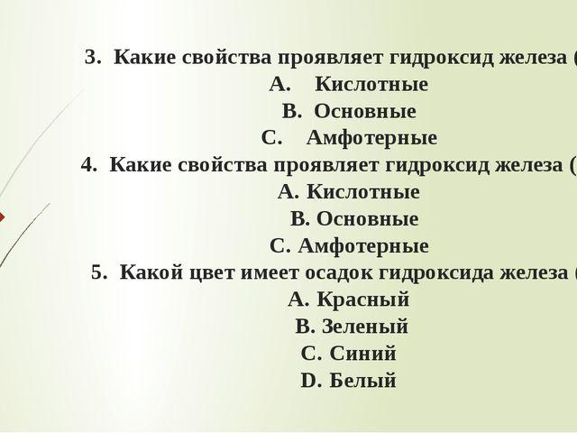3.Какие свойства проявляет гидроксид железа (II): A. Кислотные B. Основные...