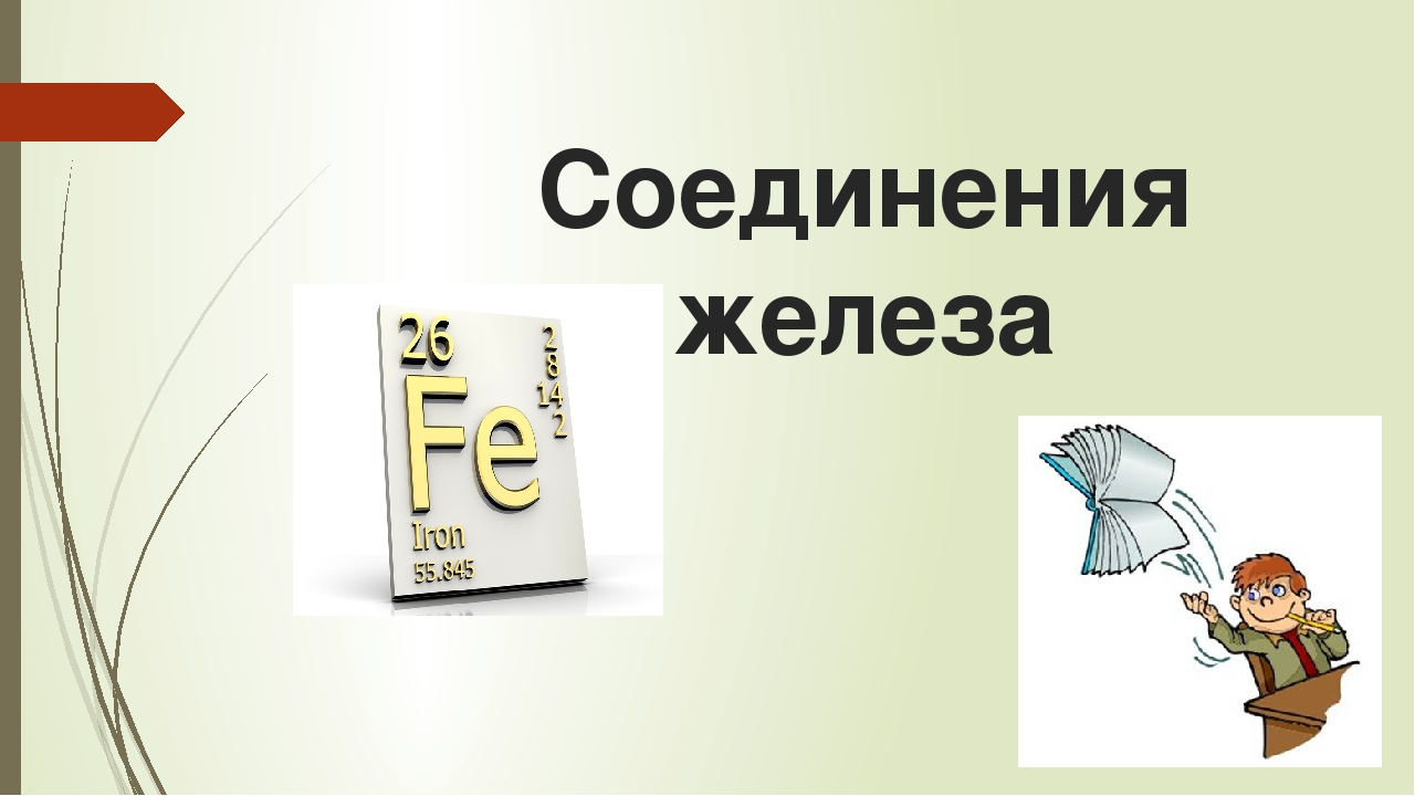 Соединения железа