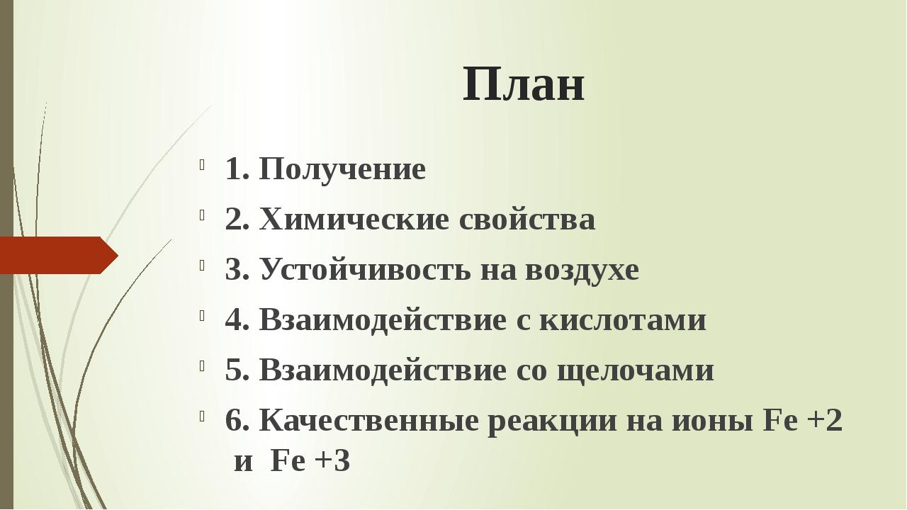 План 1. Получение 2. Химические свойства 3. Устойчивость на воздухе 4. Взаимо...