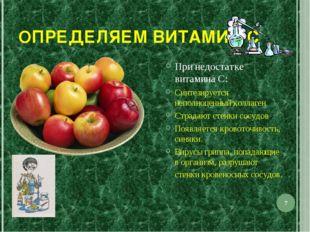 ОПРЕДЕЛЯЕМ ВИТАМИН С При недостатке витамина С: Синтезируется неполноценный к