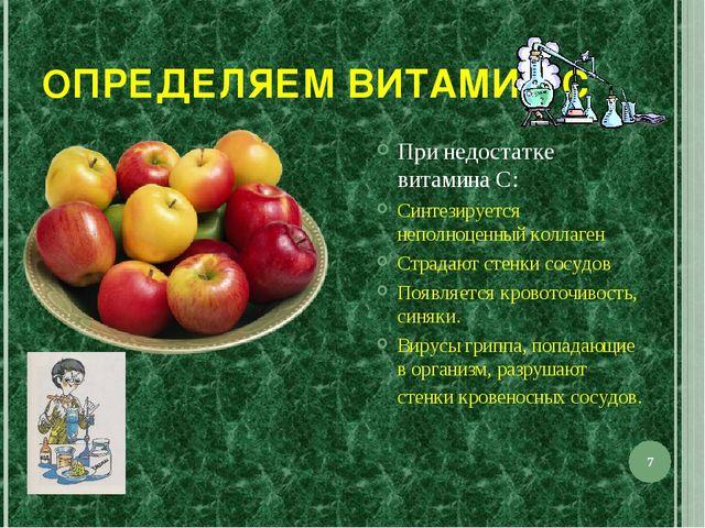 ОПРЕДЕЛЯЕМ ВИТАМИН С При недостатке витамина С: Синтезируется неполноценный к...