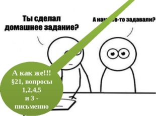 А как же!!! §21, вопросы 1,2,4,5 и 3 - письменно