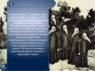 «Черная смерть» – эпидемия чумы, обрушившаяся на Европу в XIII-XIV вв. сыграл