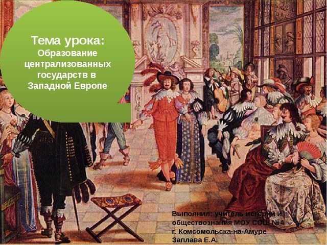 Выполнил: учитель истории и обществознания МОУ СОШ №4 г. Комсомольска-на-Аму...