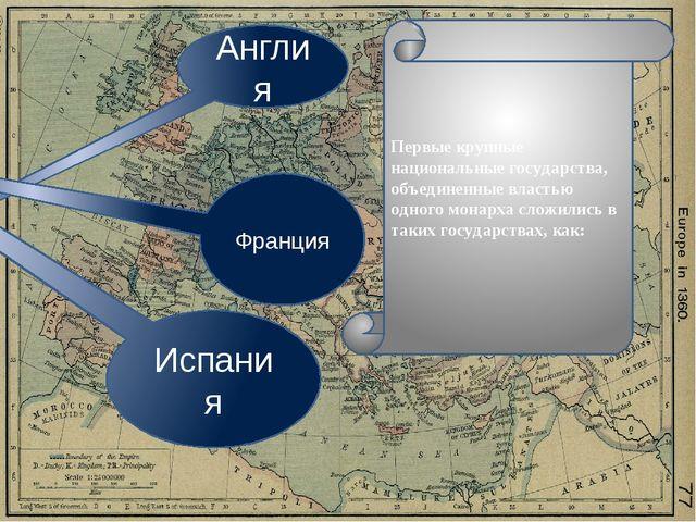 Первые крупные национальные государства, объединенные властью одного монарха...