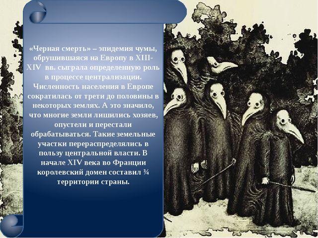 «Черная смерть» – эпидемия чумы, обрушившаяся на Европу в XIII-XIV вв. сыграл...