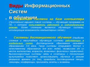 Виды Информационных Систем в обучении Обучающая система на базе компьютера (