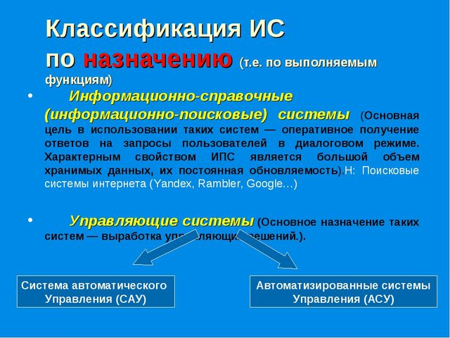 Классификация ИС по назначению (т.е. по выполняемым функциям) Информационно-...