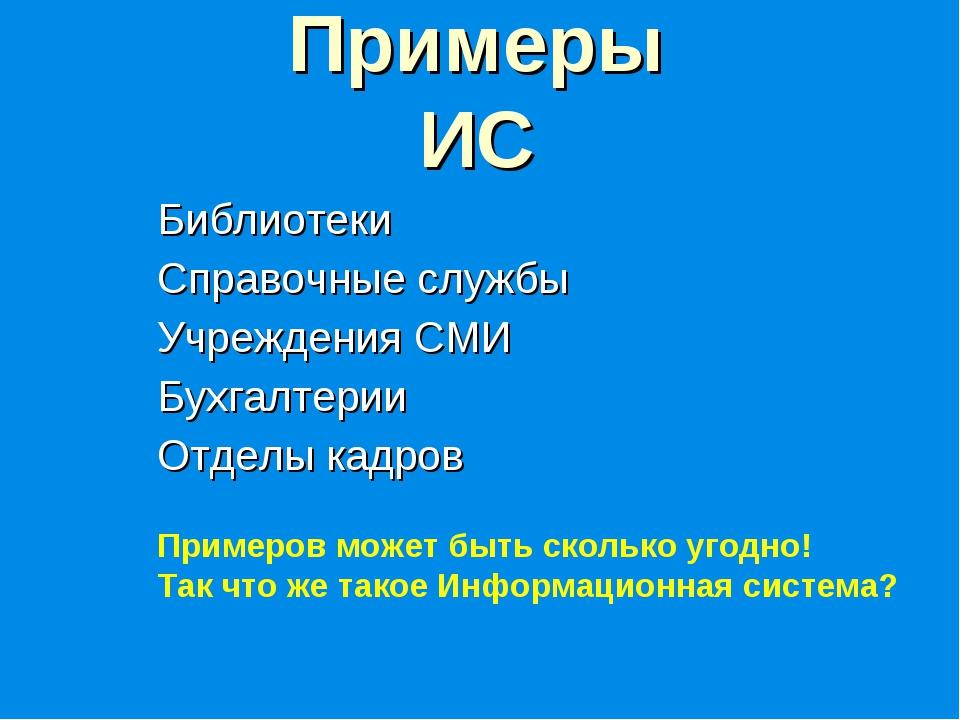 Примеры ИС Библиотеки Справочные службы Учреждения СМИ Бухгалтерии Отделы кад...