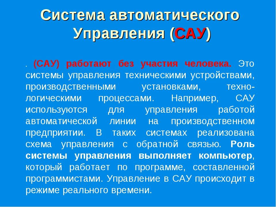 Система автоматического Управления (САУ) . (САУ) работают без участия челове...