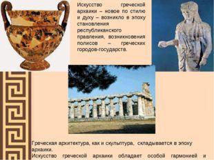 Греческая архитектура, как и скульптура, складывается в эпоху архаики. Искусс