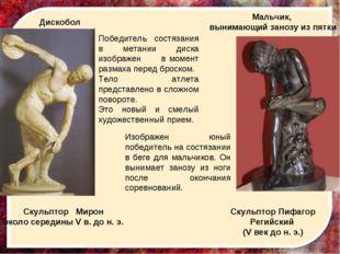Дискобол Мальчик, вынимающий занозу из пятки Скульптор Мирон около середины V