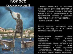 Колосс Родосский Колосс Родосский — гигантская статуя древнегреческого бога С