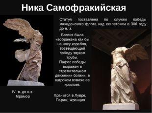 Ника Самофракийская Статуя поставлена по случаю победы македонского флота над