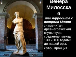 Венера Милосская или Афродита с острова Милос — знаменитая древнегреческая ск