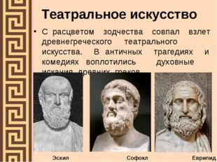 Театральное искусство С расцветом зодчества совпал взлет древнегреческого теа