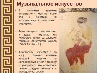Музыкальное искусство В античные времена отношение к музыке было как к заняти