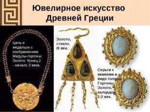 Ювелирное искусство Древней Греции Цепь и медальон с изображением Медузы-горг