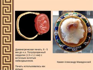 Камея Александр Македонский Древнегреческая печать, 6 - 5 век до н.э. Полупр