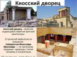 Кносский дворец Кносский дворец - наиболее выдающийся памятник критской архит