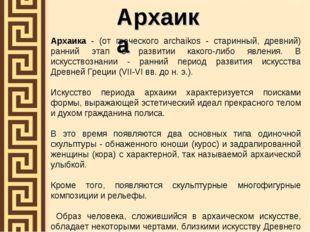 Архаика Архаика - (от греческого archaikos - старинный, древний) ранний этап